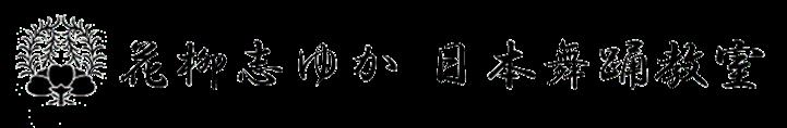 花柳志ゆか 日本舞踊教室